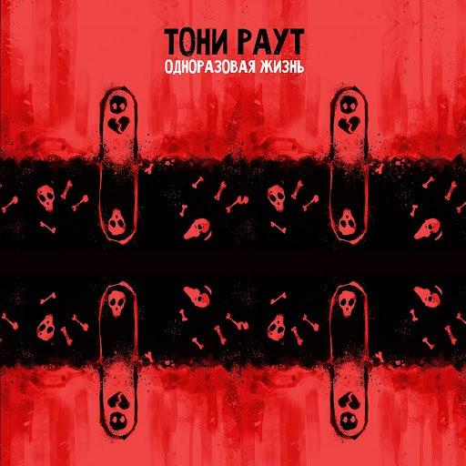 Тони Раут альбом Одноразовая жизнь