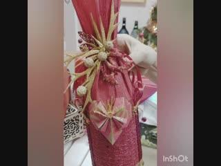 Праздничная упаковка бутылки с шампанским:)))