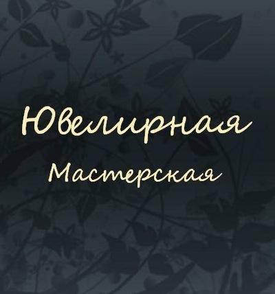 Елена Мастерская, 10 июля 1988, Москва, id187503751