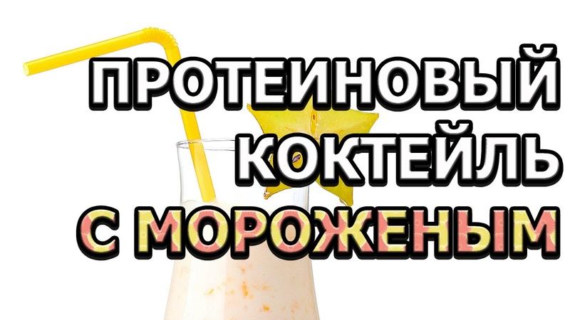 Летний рецепт протеинового коктейля с мороженым