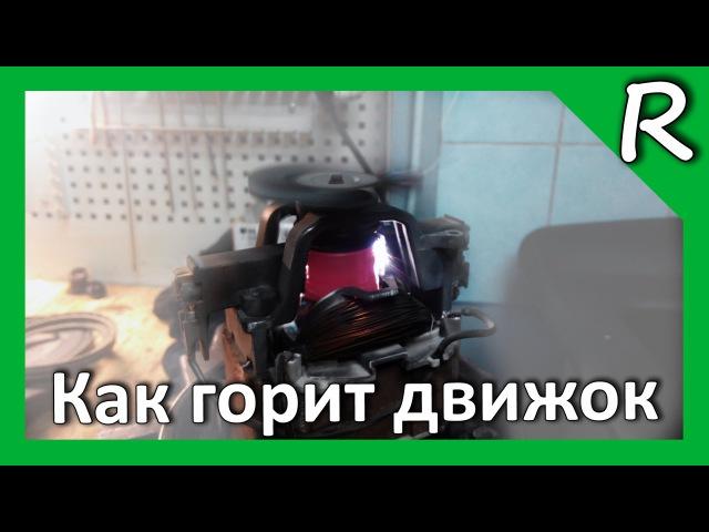 Как горит коллекторный двигатель Collector motor in fire © Игорь Шурар 2014