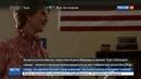 Новости на Россия 24 • Миранда из Секса в большом городе собралась в губернаторы
