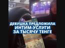 Девушка предложила интим услуги таксисту за тысячу тенге в Алматы