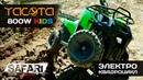 YACOTA 800W / SAFARI
