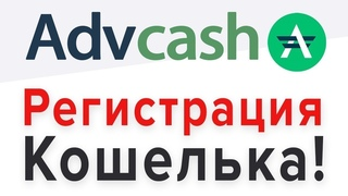 #AdvCash Регистрация кошелька Advanced Cash Advcash для покупки робота