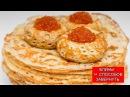 БЛИНЫ | 14 Способов Завернуть Блины | Pancakes