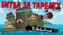 Битва за тарелку Мультик про танки worldoftanks wot танки — wot-vod