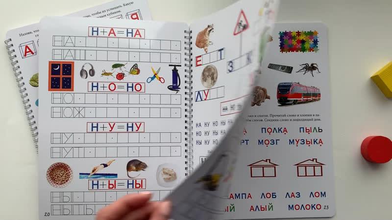 «ГРАМОТА» ч.1 5-6лет. Многоразовая развивающая тетрадь Юлии Фишер