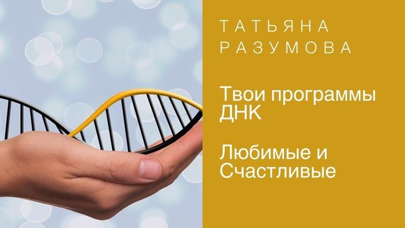 Исцеление твоего ДНК / Татьяна Разумова [YouTube_ деньги)
