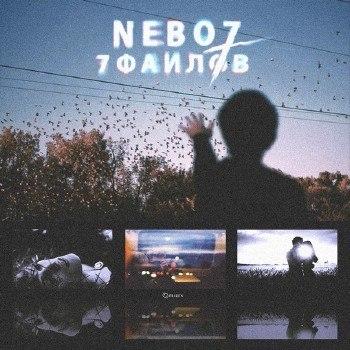 Nebo7 - 7 Файлов [2014]