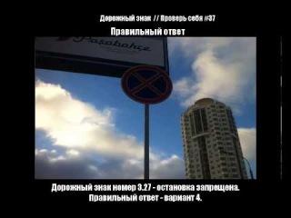 Дорожный знак — Правильный ответ // Проверь себя #37