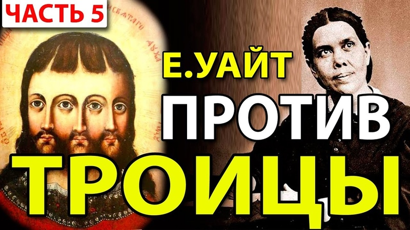 Елена Уайт против Троицы тема 5 Голос Неба