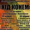 """""""ХІД КОНЕМ"""" - літ.-муз. фестиваль. 29-30 ЧЕРВНЯ"""