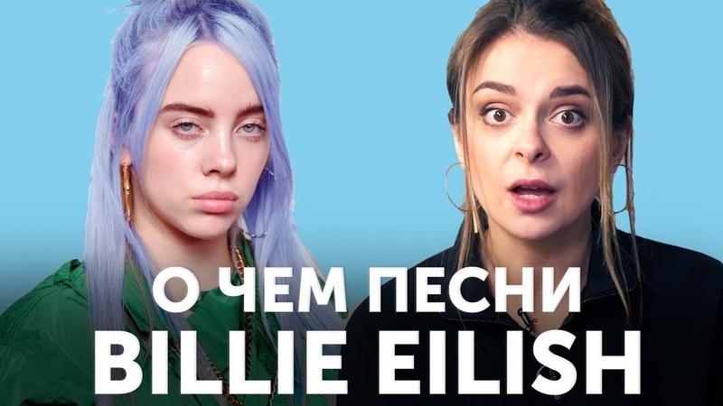 Почему грустит Billie Eilish Перевод bury a friend idontwannabeyouanymore