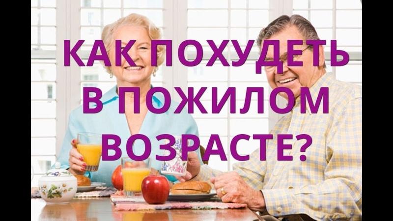 Можно ли похудеть в пожилом возрасте. Особенности питания людей пожилого возраста