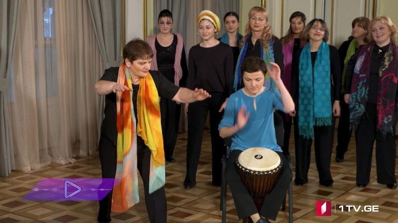 აკუსტიკა გორის ქალთა კამერული გუნდი - Shosholoza