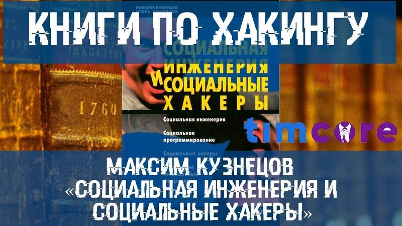 Максим Кузнецов «Социальная инженерия и социальные хакеры» | Timcore