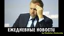 Крушение Дерипаски: «Русал» готовится остановить заводы из-за санкций (11.08.18)