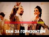 Стас Михайлов - Там за горизонтом