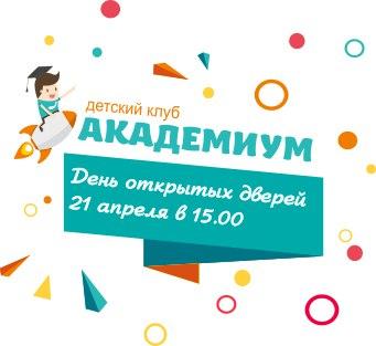 """Афиша Челябинск Парковый: Открытие филиала клуба """"Академиум"""""""