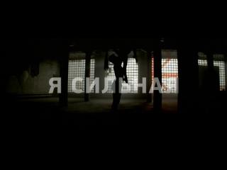 Премьера! Наталья Подольская - Сильная Слабая (Lyric Video)