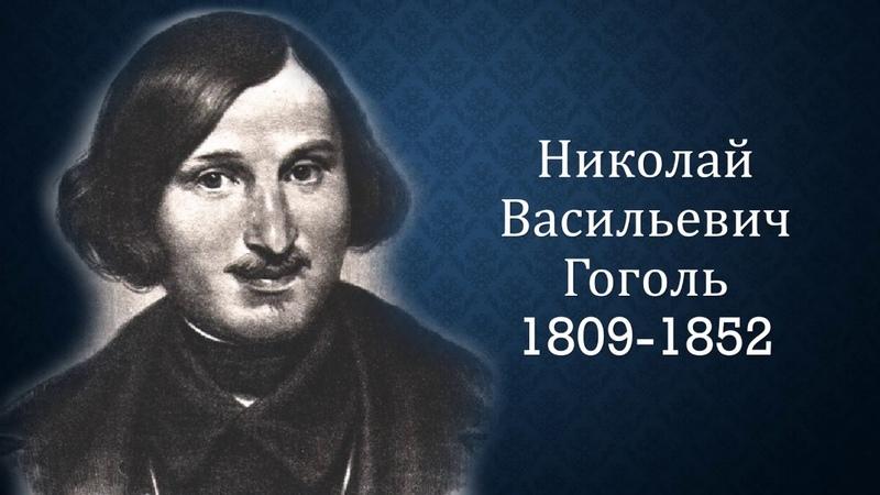 Виртуальная выставка - 210 лет со дня рождения Н В Гоголя