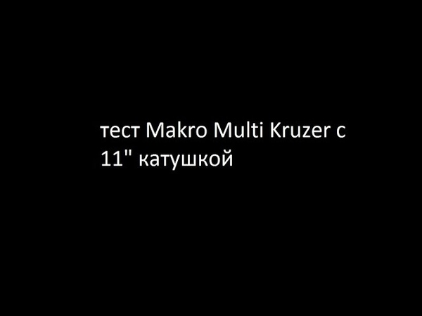 тест Makro Multi Kruzer c 11 катушкой