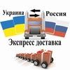 Доставка посылок Москва - Киев / Украина-Россия