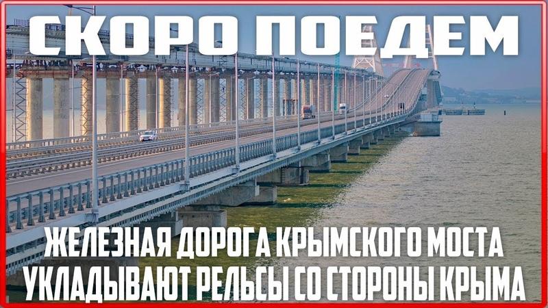 Крымский мост. Скоро поедем. Укладывают рельсы со стороны Крыма. Керченский мост.