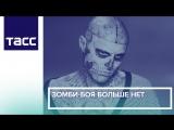 Зомби-боя больше нет
