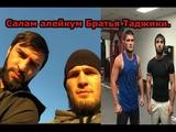 Хабиб Нурмагомедов, Зубайра Тухугов Салам всем Таджикам.
