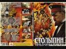 Столыпин Невыученные уроки - Фрагмент (2006)