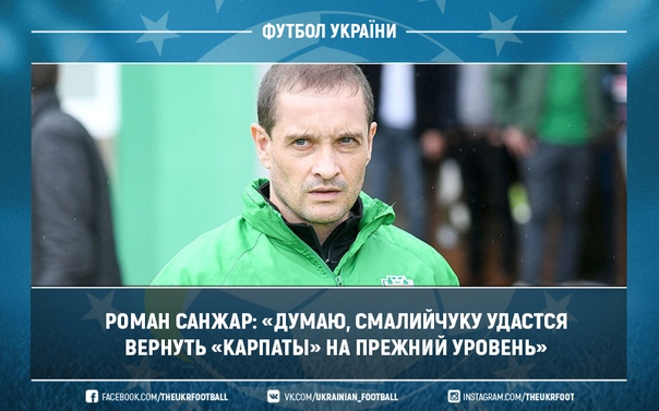 Роман Санжар: «Думаю, Смалийчуку удастся вернуть «Карпаты» на прежний уровень»
