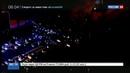 Новости на Россия 24 • Манифестанты заблокировали мост в американской Атланте