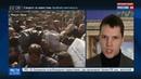 Новости на Россия 24 Предложение ввести антироссийские санкции не порадовало Германию