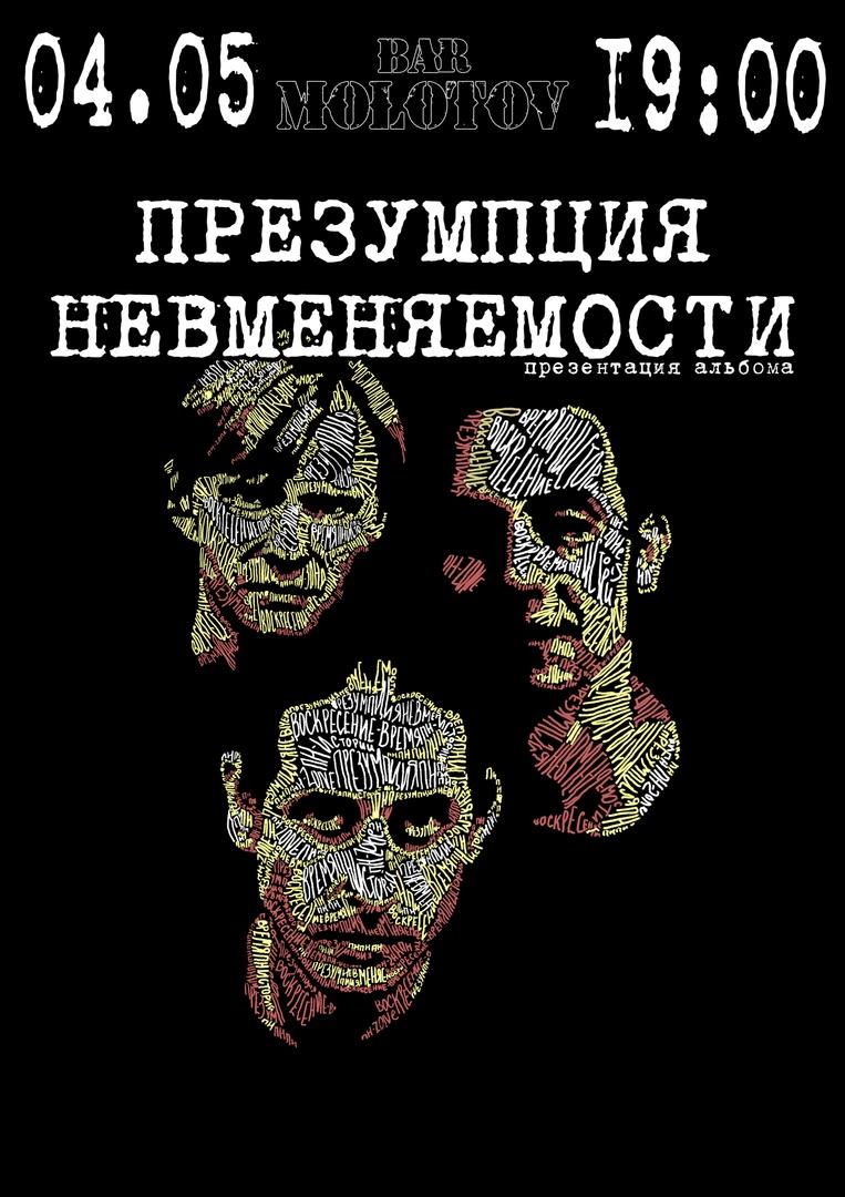 Афиша Тамбов 4.05 / Презумпция Невменяемости / Тамбов
