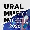 Фестиваль Ural Music Night