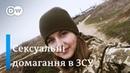 Сексуальні домагання в ЗСУ як наказують роздягтись і розважити DW Ukrainian