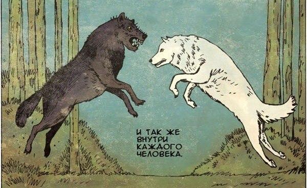 Индейская Мудрость - Два Волка NO7dAsLWXMo