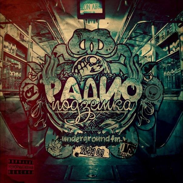 Радио Подземка (U-FO, Соты, OZ) - Play on (2014)