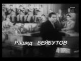 XIX.227.Рашид Бейбутов-Песня первой любви 20-50-e