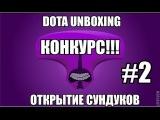 DOTA UNBOXING / ОТКРЫТИЕ СУНДУКОВ (ВНИМАНИЕ КОНКУРС #2 !)