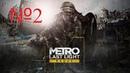 Metro Last Light Redux 2 Водила