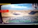 V_20180420_134929.mp4 Караоке. Гадалка.