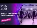 OPEN DANCE FLOOR 7 | NIKITA GORBUNOV TIGRAN DAVIDYAN | WORKSHOP