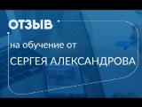 Отзыв Сергея Александрова на обучение бизнесу по аренде авто с правом выкупа