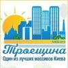 ТРОЕЩИНА ВК*   Киев