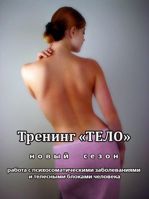 Афиша Нижний Новгород ТЕЛЕСНАЯ ПСИХОТЕРАПИЯ В НИЖНЕМ НОВГОРОДЕ