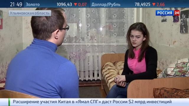 Новости на Россия 24 • Студентки, избившие первокурсницу, отчислены из техникума