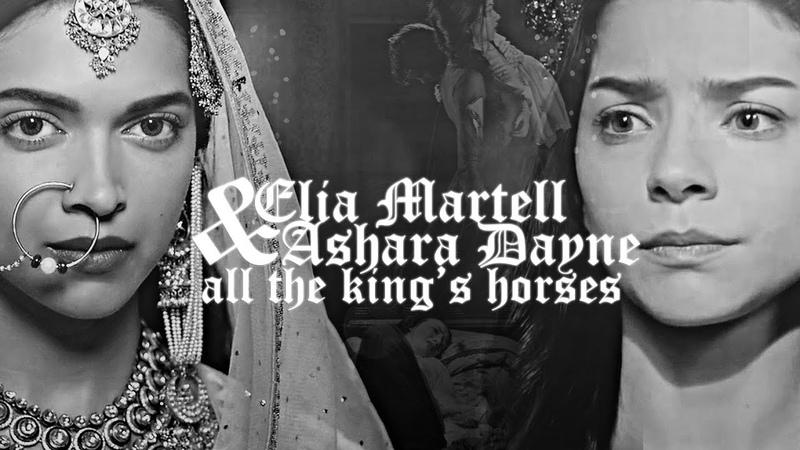 Elia Martell Ashara Dayne | All the king's horses